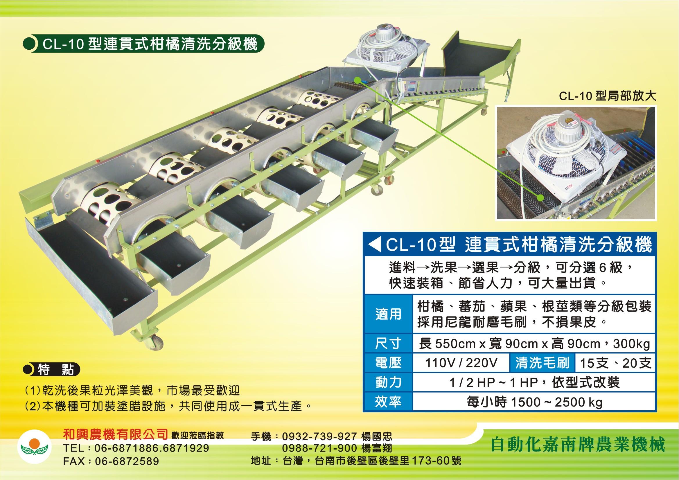 和興農機_機器說明CL-10.jpg