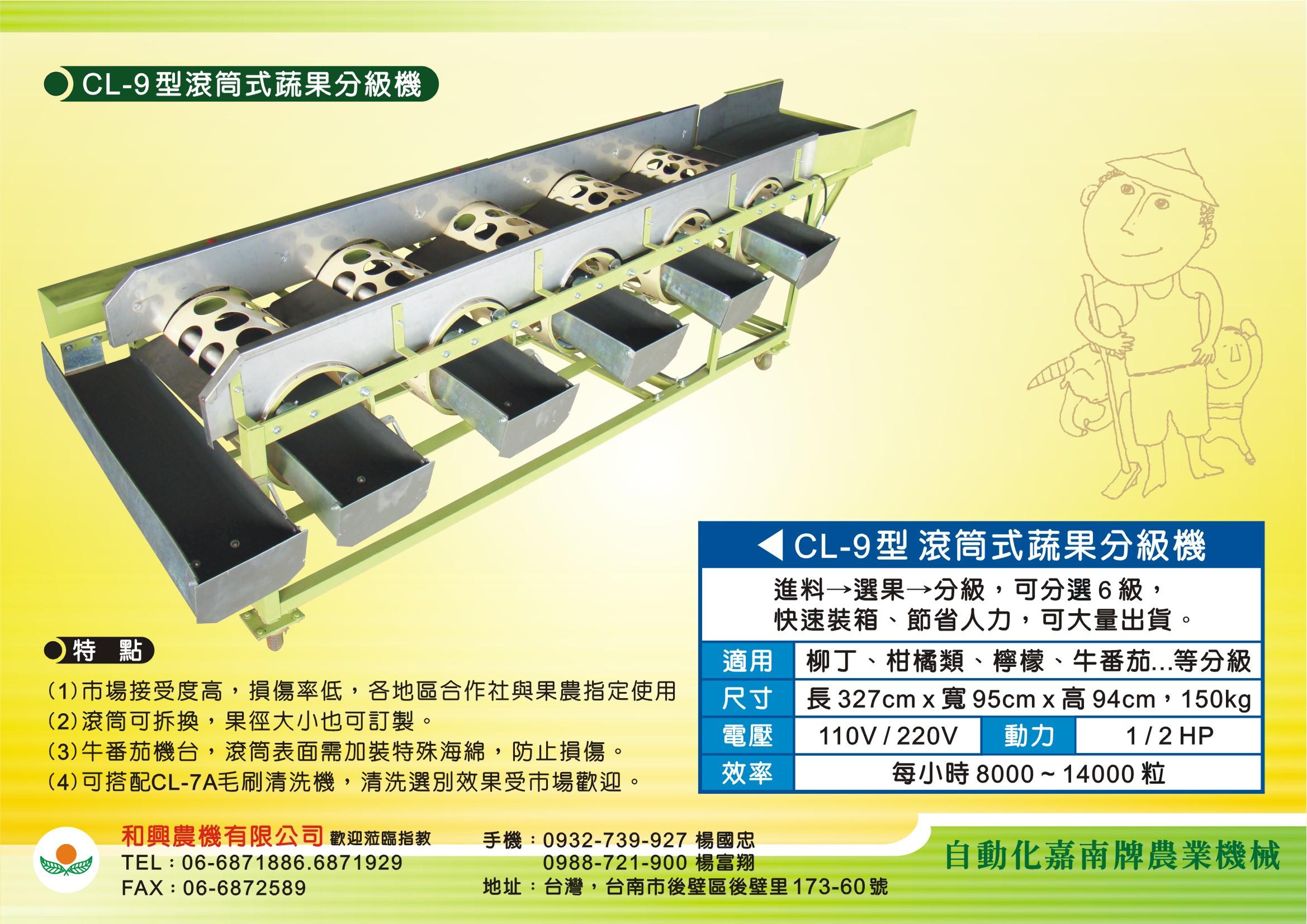 和興農機_機器說明CL-9.jpg