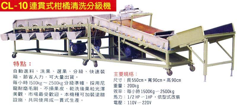 CL-10型 清洗分級一貫式蔬果分級機