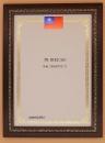 PS8142_A4獎牌框