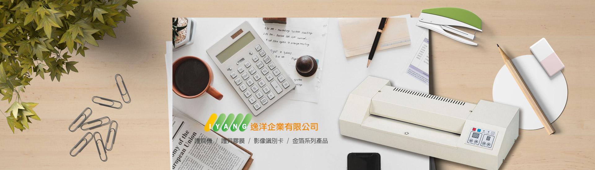逸洋企業(新北市事務用品)