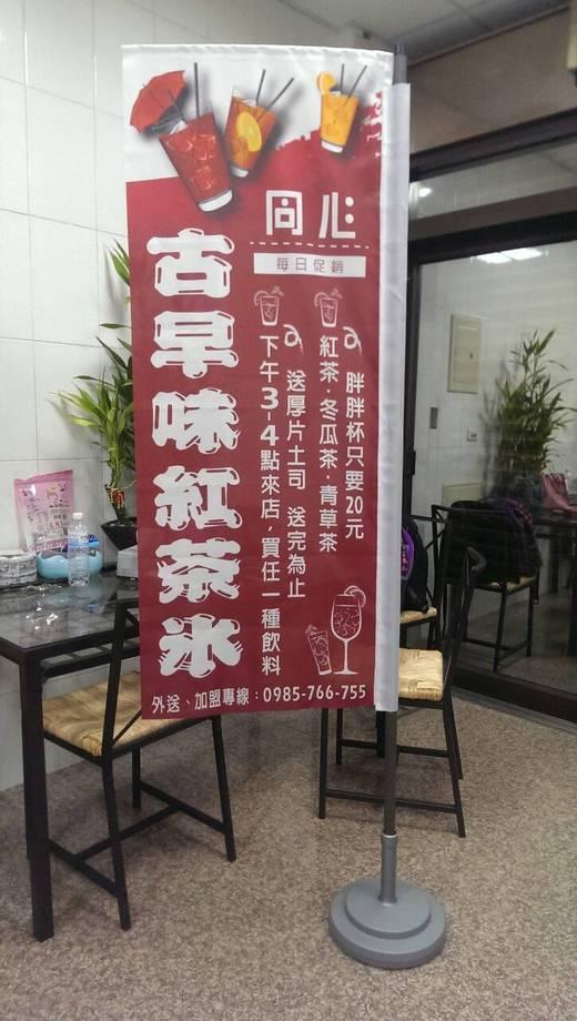 台南選舉關東旗