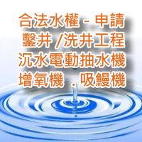 合法水權申請/展限/維修重鑿