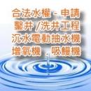 合法水權申請