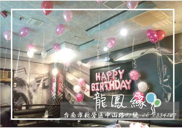 粉色系生日派對(大包廂適用)