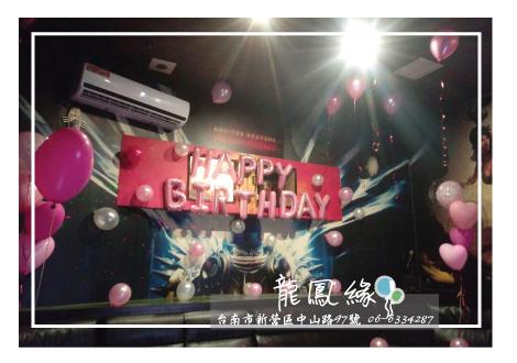 粉色系生日派對(小包廂適用)