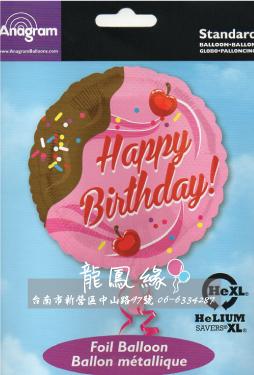 18吋粉櫻桃生日氣球