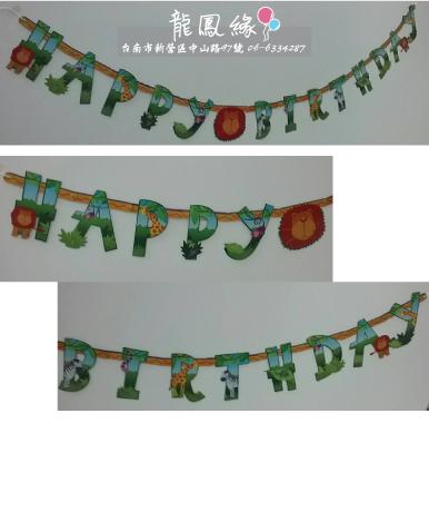 叢林派對生日吊旗