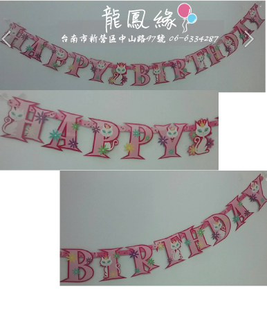 小野貓生日吊旗