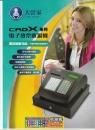 CRDX電子發票收銀機 市面最小台不佔空間.功能齊全的電子發票機.