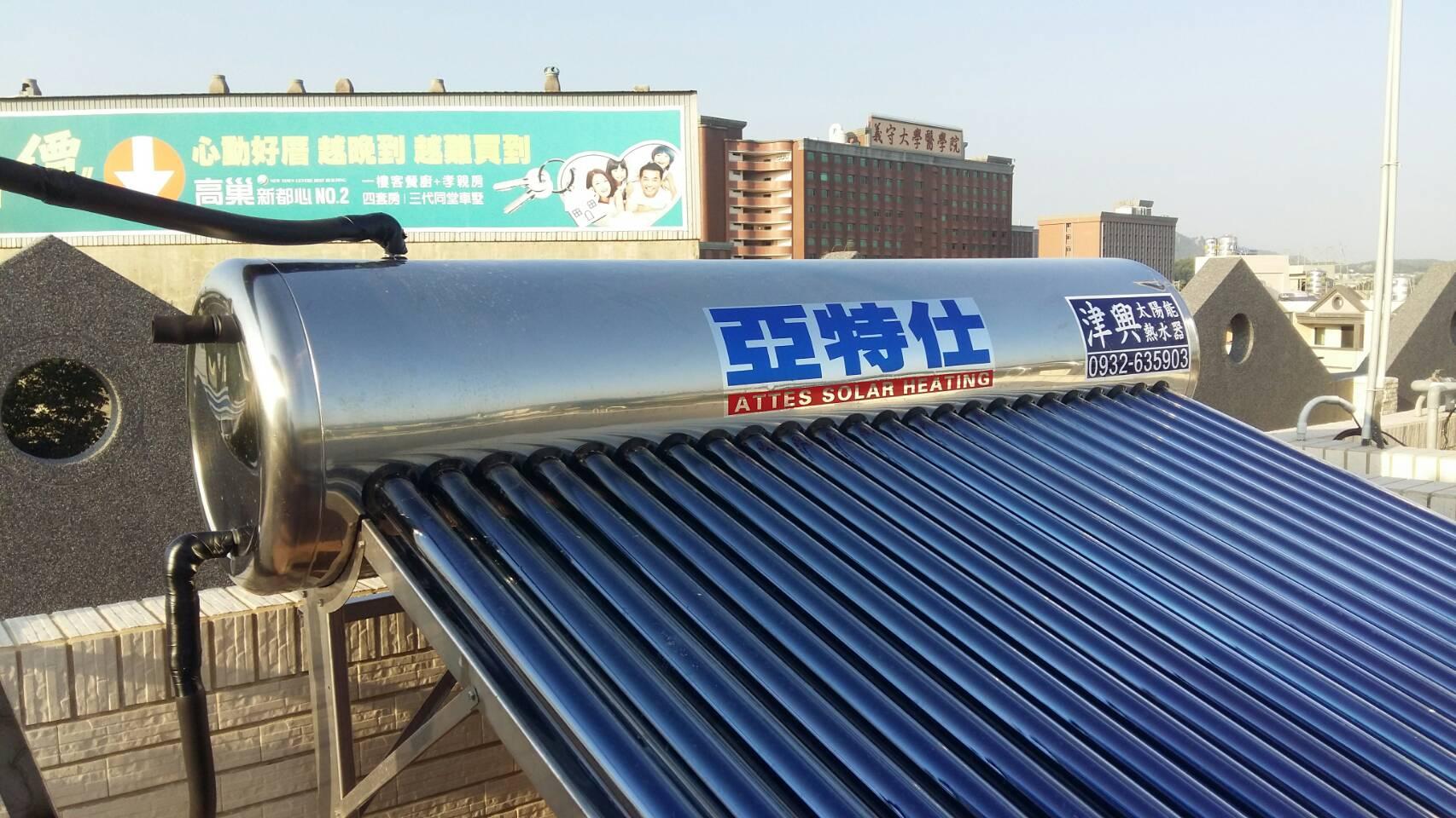 高雄燕巢-津興亞特仕真空管太陽能熱水器
