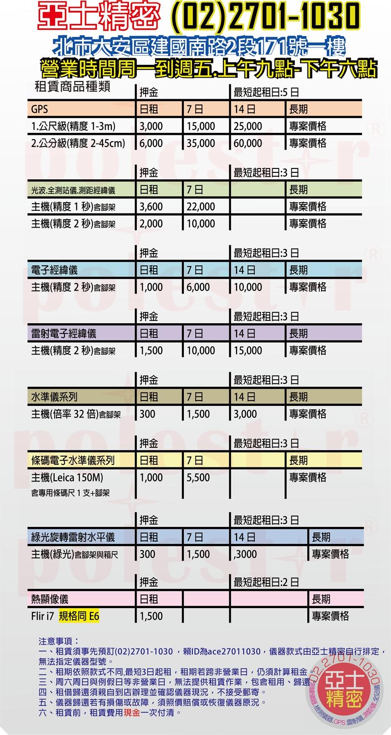 租賃費用2018_副本_800.jpg