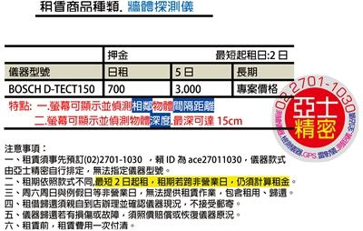租賃價格.BOSCH DTECT150_400_2.jpg