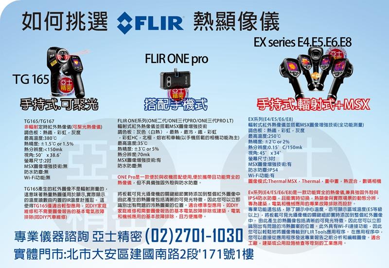 如何挑選FLIR.012_副本.jpg