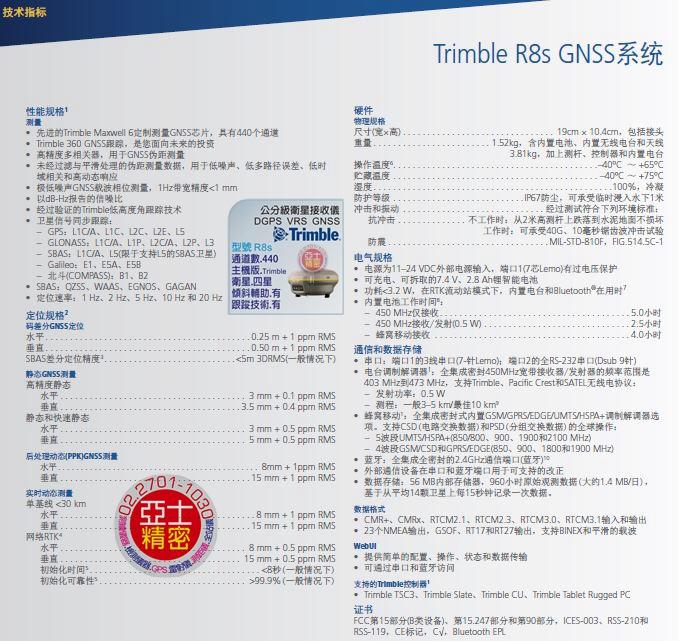 Trimble-R8s_4_600.jpg