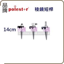 14公分 稜鏡桿 光波 經緯儀 全站儀配件 稜鏡短桿 菱鏡桿三款接頭