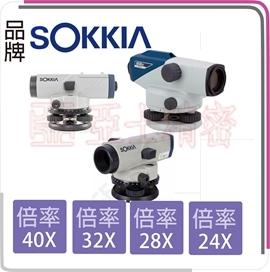 SOKKIA 水準儀 B20-40X B20 B30 B40 B40A