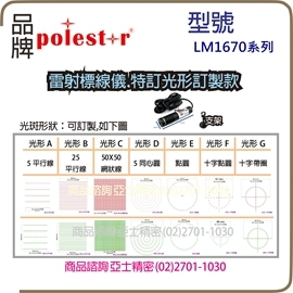 Polestar 雷射標線儀 光形圖案可訂製
