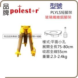 ACE 短腳架 玻璃纖維腳架 鋁製腳架 平小短腳架