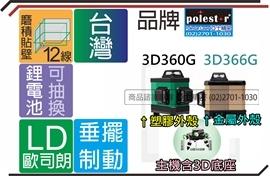 亞士精密。3D360G  3D366G  垂擺全自動 磨基靠牆貼壁雷射水平儀 雷射儀。鋰電池 非3D-301G 非3D318 非3D302G