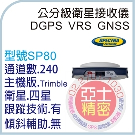 SPECTRA SP80 High Accuracy GPS GNSS