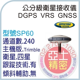 SPECTRA High Accuracy GPS GNSS