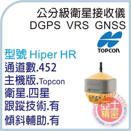 topcon hiper HR High Accuracy GPS GNSS