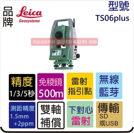 LEICA TS06plus系列測距經緯儀