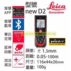 測距儀 Leica 藍芽測距儀 newD2 新D2 亞士精密 雷射測距儀 100m