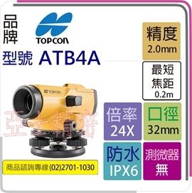 24倍 ATB4A 2017新款 Topcon 水準儀空主機 無腳架與尺. AT-B4A
