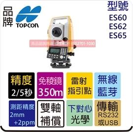 TOPCON ES-60 免菱鏡 光波 全測站 測距經緯儀 全站儀。日本製