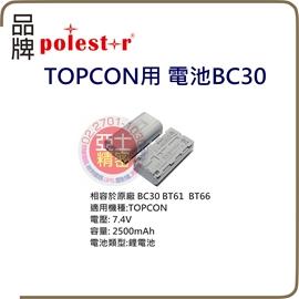 TOPCON 光波 全站儀 電池 BT30 BT62  BT66  BT65