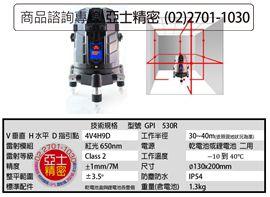 GPI 電子式 GP 530LG 雷射儀 4V4H9D 雷射水平儀 6倍紅光8線8點鋰電池乾電池二用