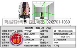 GPI 綠光 電子式 GP 570LG 雷射儀 4V4H9D 雷射水平儀 綠光8線8點鋰電池乾電池二用
