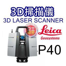 亞士精密。3D掃描儀 LEICA SCANSTATION P40 全自動放樣掃瞄儀 三維掃瞄儀 3D SCANNER
