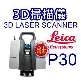 亞士精密。3D掃描儀 LEICA SCANSTATION P30 全自動放樣掃瞄儀 三維掃瞄儀 3D SCANNER