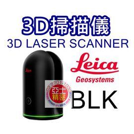 亞士精密。3D掃描儀 LEICA Imaging LASER SCANNR BLK360 全自動放樣掃瞄儀 三維掃瞄儀 3D SCAN