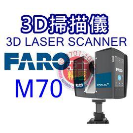亞士精密。3D掃描儀 FARO LASER SCANNER FOCUS M Series系列 M70 全自動放樣掃瞄儀 三維掃瞄儀 3D scanner