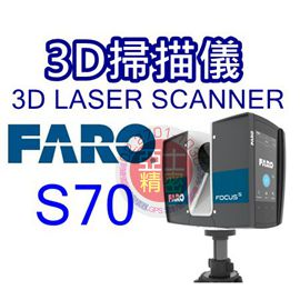 亞士精密。3D掃描儀 FARO LASER SCANNER FOCUS S Series系列 S70 全自動放樣掃瞄儀 三維掃瞄儀(3D scanner)FOCUS S Series系列 S70