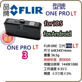 FLIR one pro LT 紅外線熱顯像儀 熱像儀 FLIR one 3 LT電氣 與 機械 監測 領域 漏水 寵物 車輛 野外觀察