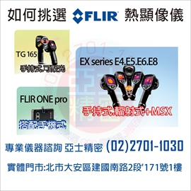 如何挑選 FLIR 熱像儀 熱顯像儀 紅外線熱像儀 TG165 , FLIR ONE PRO ,EX SERIES ,E4,E5,E6,E8