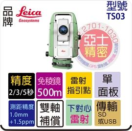 LEICA TS03系列測距經緯儀.精度2秒.3秒.5秒.免稜鏡500m.雷射導引光.