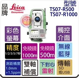 LEICA TS07系列測距經緯儀.精度1秒.2秒.3秒.5秒.免稜鏡500m 免稜鏡1000m.