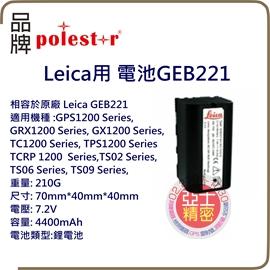 Leica GEB221 電池
