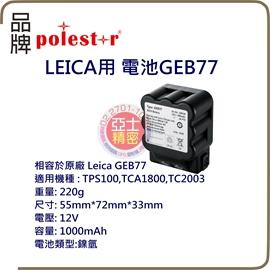 Leica GEB77 電池