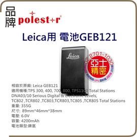 Leica GEB121 電池