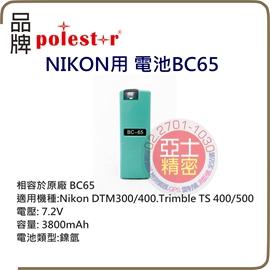 Nikon 電池 BC65