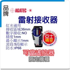 AGATEC 接收器