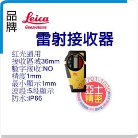 LEICA 紅光接收器 基本款