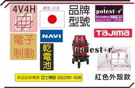 Tajima NAVI 自動追尾 電子式 雷射水平儀 4V7H 雷射儀